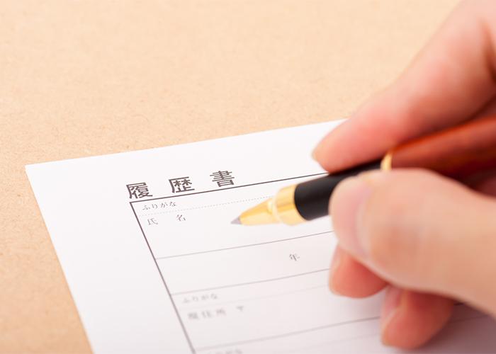 【就活基礎知識】履歴書の志望動機の書き方<基礎編>
